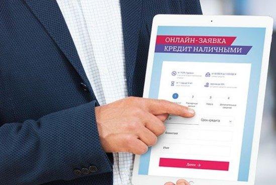 ваша заявка предварительно одобрена в почта банке