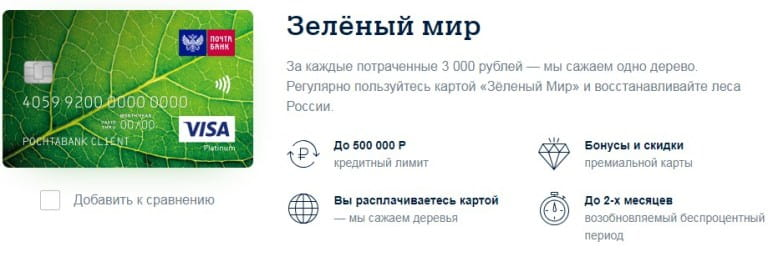 кредитная карта зеленый мир