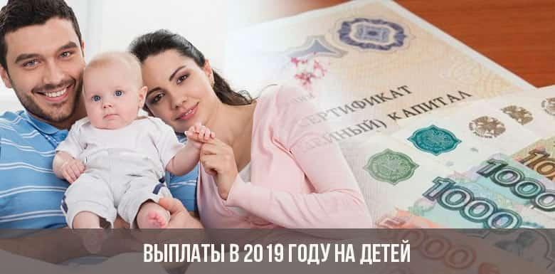 размеры выплат на 3 ребенка в 2019 году