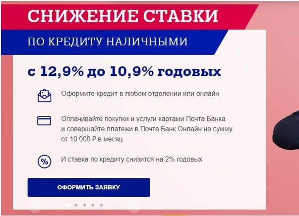 процентные ставки на потребительский кредит в почта банке