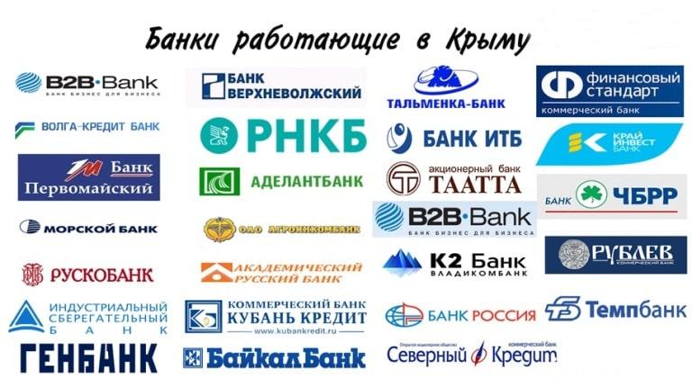 банки работающие в крыму