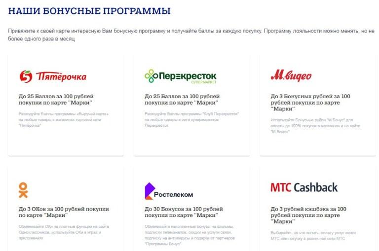 бонусные программы по карте марки
