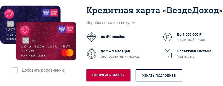 кредитная карта везде доход условия