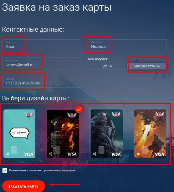 карта геймера почта банк онлайн заявка