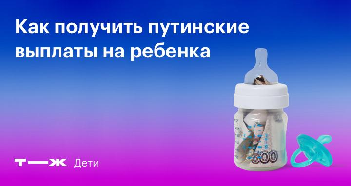 путинские выплаты